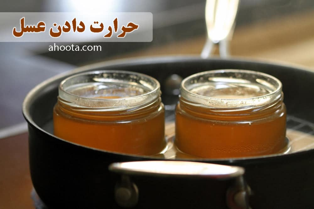 حرارت دادن عسل خواص آن را از بین میبرد!