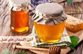 آنتی اکسیدان های موجود در عسل