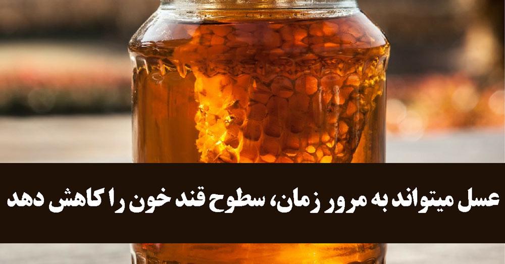 کاهش قندخون با عسل طبیعی