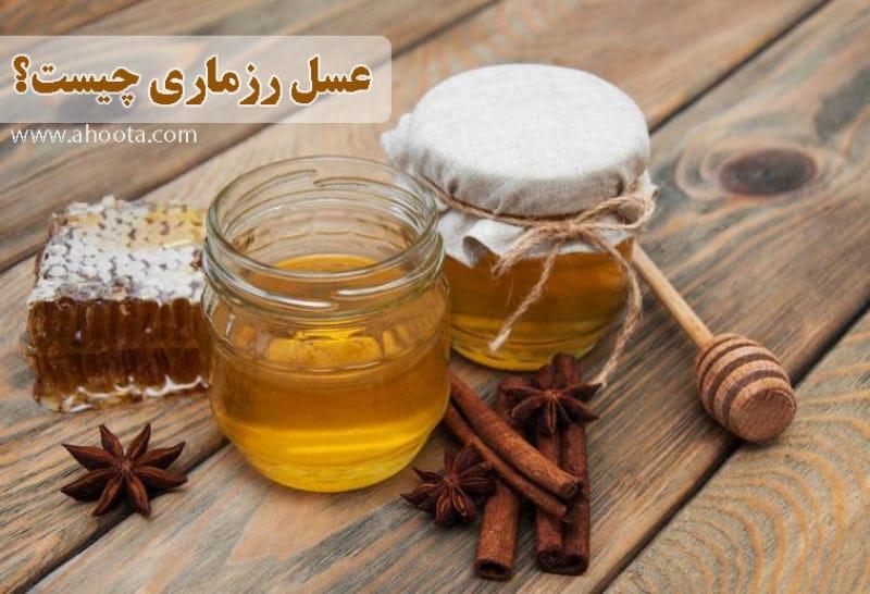 عسل رزماری چیست