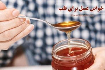 فواید عسل برای بیماری های قلبی و عروقی