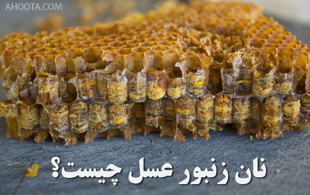 نان زنبور عسل