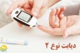 درمان دیابت نوع ۲ با ژل رویال