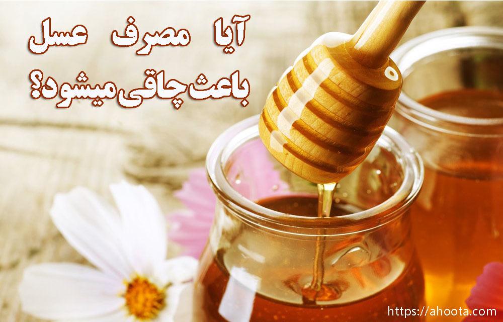آیا مصرف عسل طبیعی باعث چاقی می شود؟