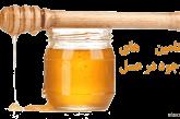 ویتامین های عسل طبیعی