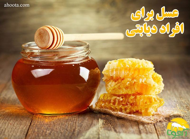 راهنمای کامل مصرف عسل برای بیماران دیابتی