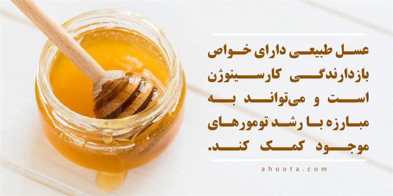 خواص عسل برای سرطان