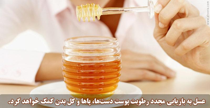 خاصیت عسل طبیعی برای پوست