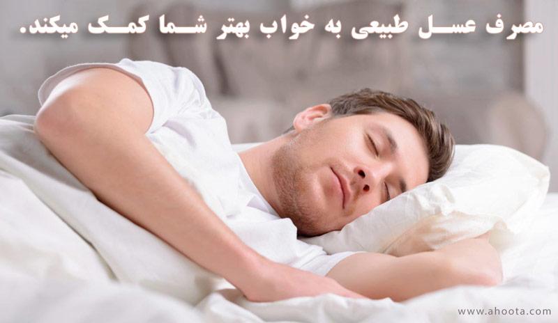 خواص عسل برای خواب بهتر