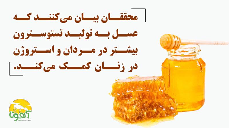 فواید عسل برای تقویت قوای جنسی