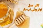 تاثیر عسل بر نوتروپنی تب دار