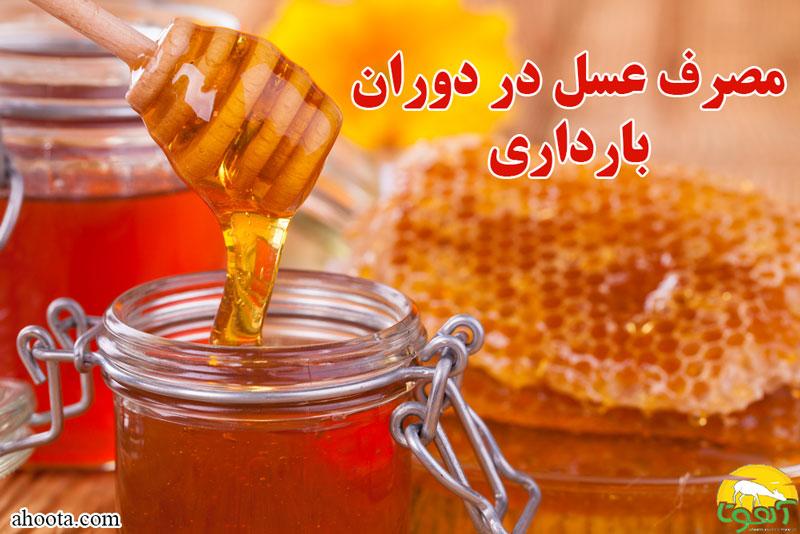مصرف عسل در بارداری؛ خواص،مضرات و نحوه مصرف