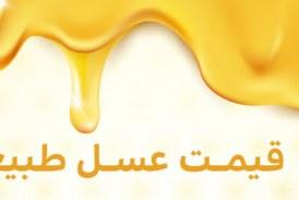 قیمت عسل طبیعی در سال ۹۷