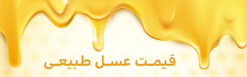 [تصویر:  Honey-price-ahoota.jpg]
