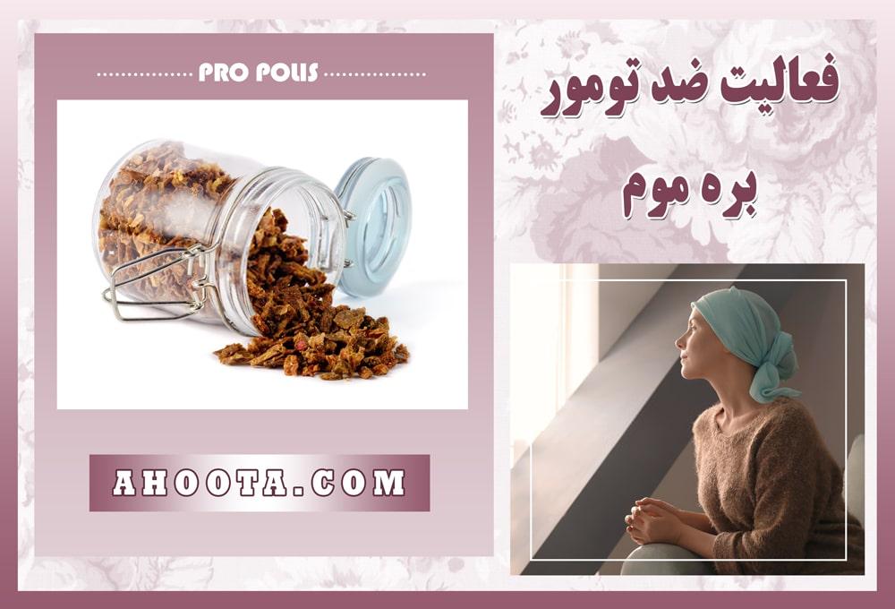 بره موم برای سرطان و شیمی درمانی