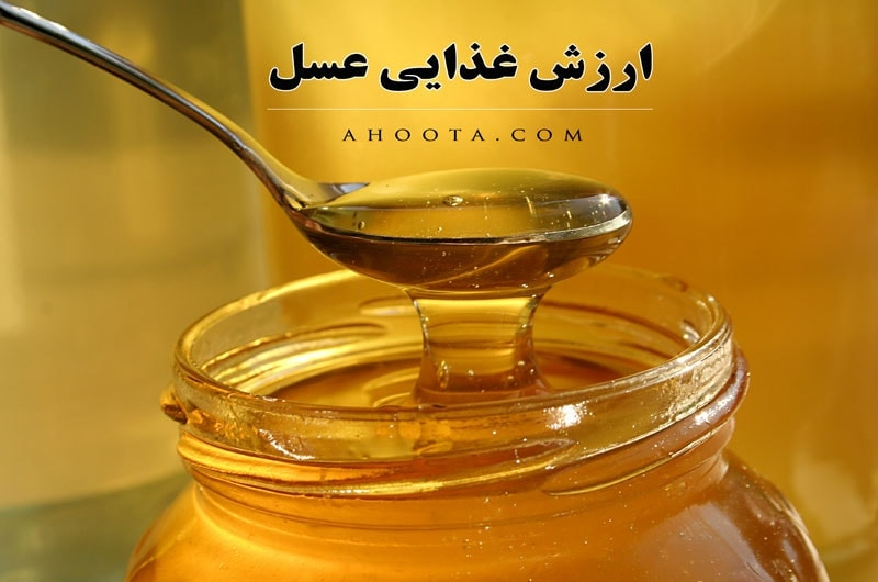 ارزش غذایی عسل؛ 6 ترکیب اصلی عسل و نکاتی که حتما باید بدانید!