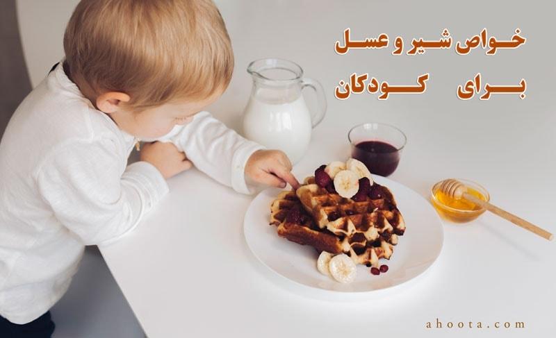 مزایای شیر و عسل برای کودکان
