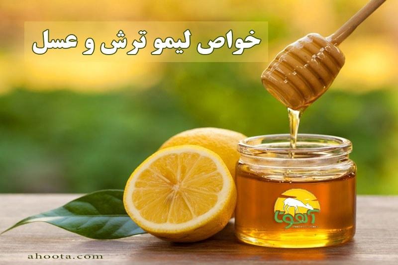 مزایای لیمو ترش و عسل
