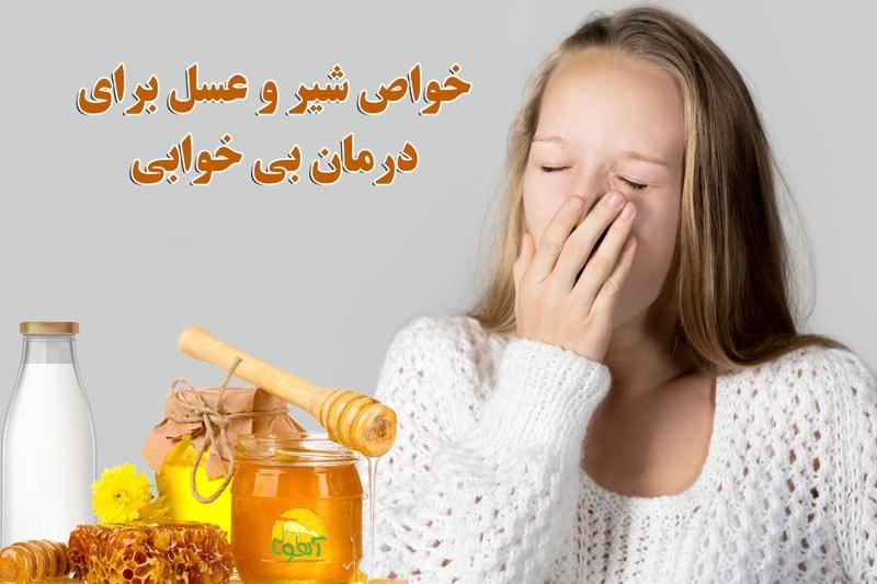 مزایای شیر و عسل برای درمان بی خوابی