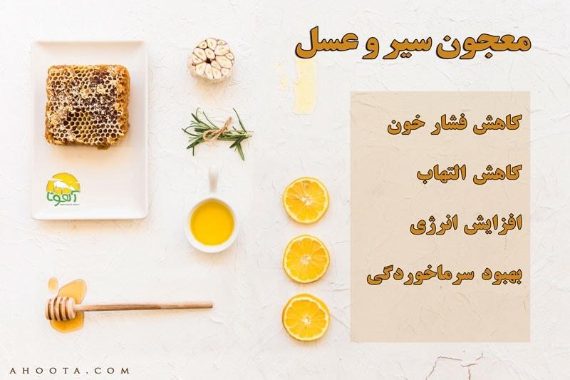 ترکیب سیر و عسل