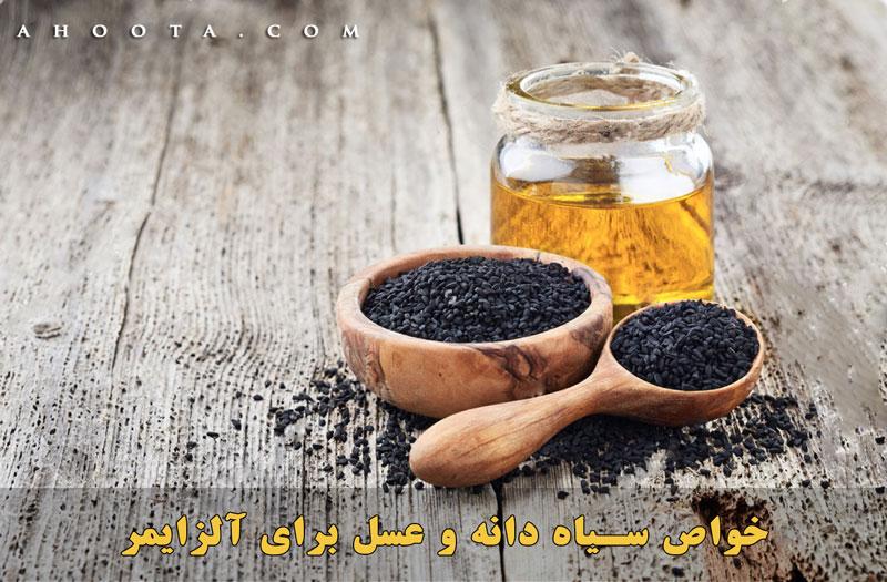 درمان آلزایمر با سیاه دانه و عسل