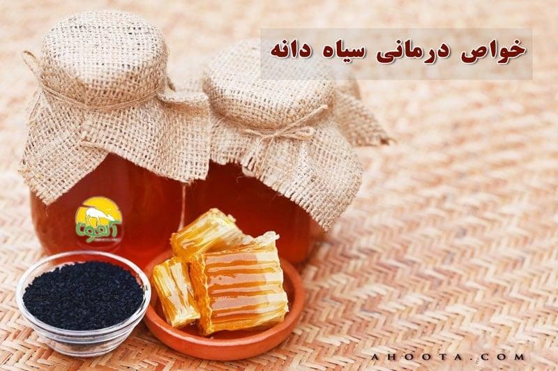 سیاهدانه و عسل