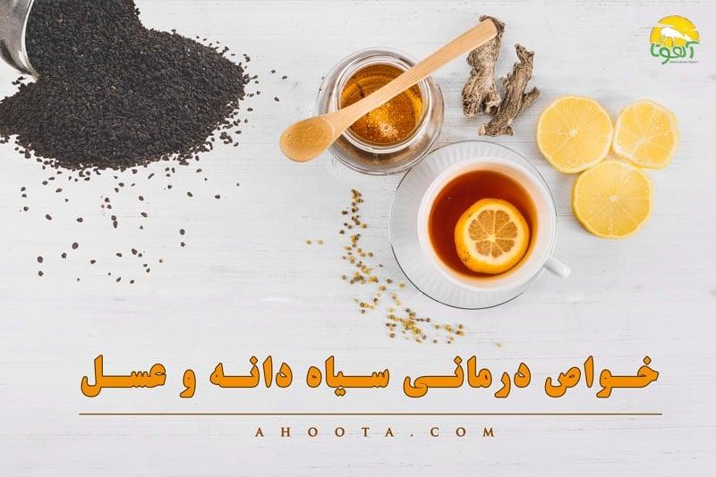 خواص سیاه دانه و عسل