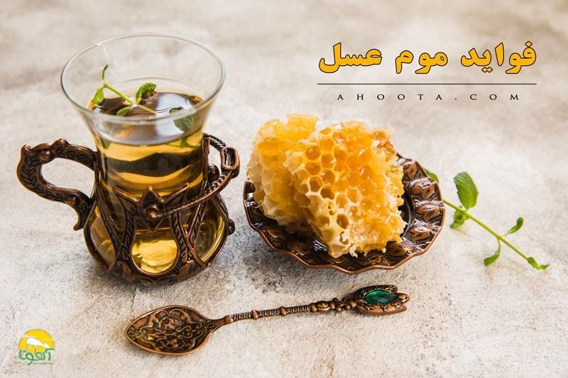 فواید موم عسل