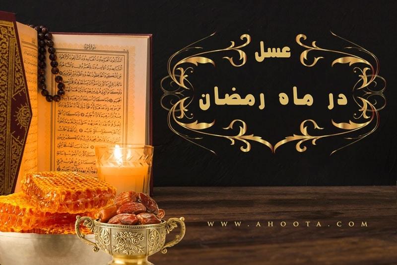 عسل در ماه رمضان