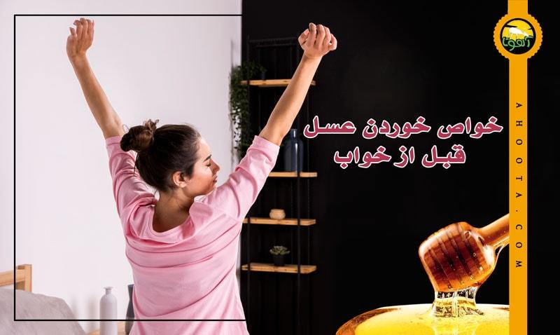 خوردن عسل قبل از خواب