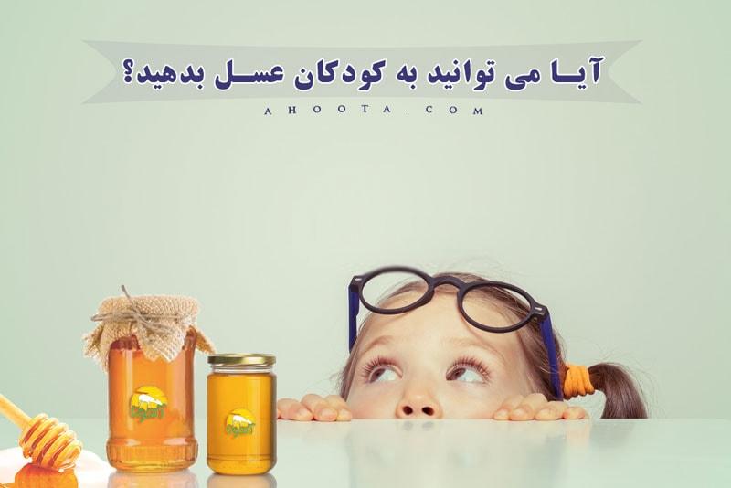 خواص عسل برای کودکان؛ 11 خاصیت دارویی قدرتمند که نمی دانید!