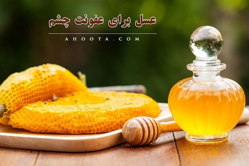 خواص عسل برای چشم