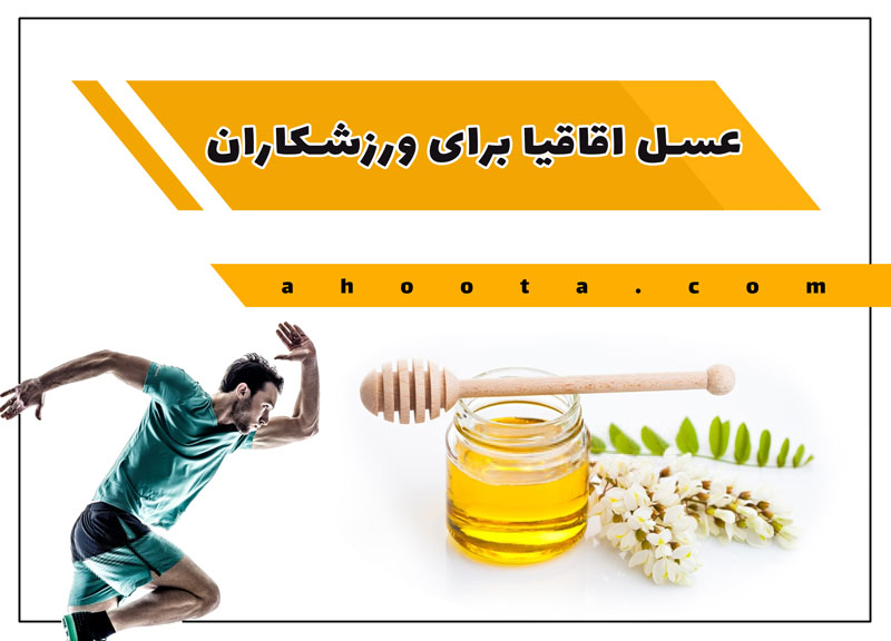 Acacia honey for athletes