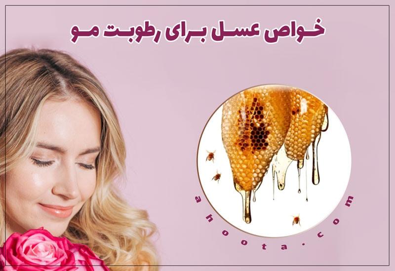 خواص عسل برای مو