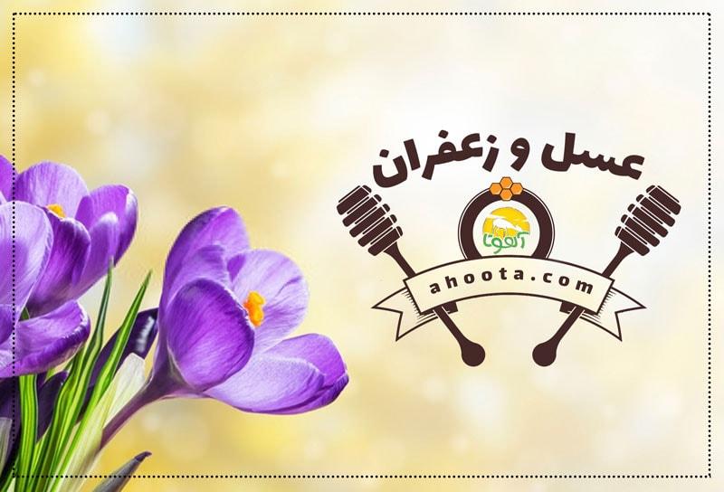 عسل و زعفران؛ 8 خواص بی نظیر عسل و زعفران!