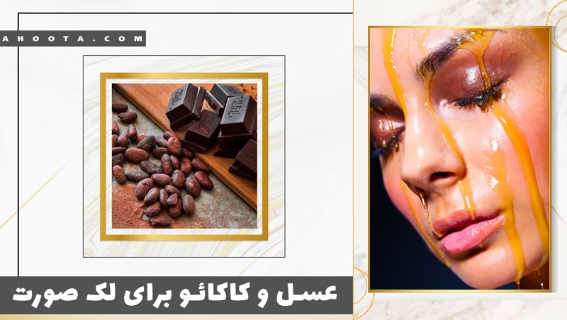 Honey and cocoa for face