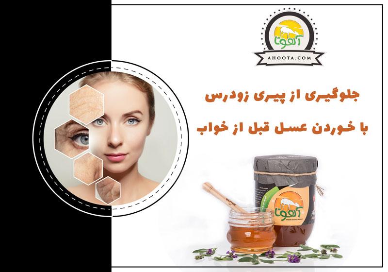 خوردن عسل قبل از خواب؛ 8 خاصیت حیرت انگیز خوردن عسل قبل از خواب!