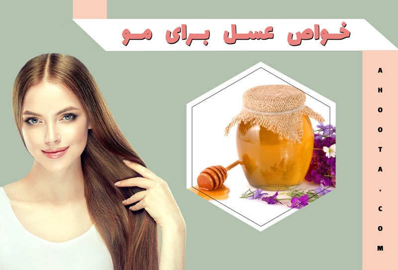 خواص عسل برای مو؛ 9 حقیقتی که درباره خواص عسل برای مو نمی دانید!