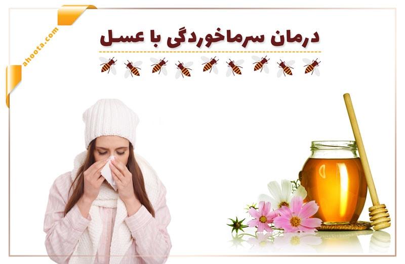 درمان سرماخوردگی با عسل
