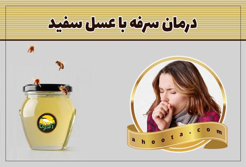 عسل سفید