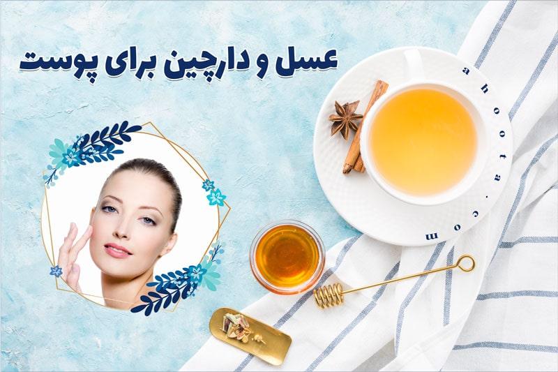 عسل و دارچین برای پوست