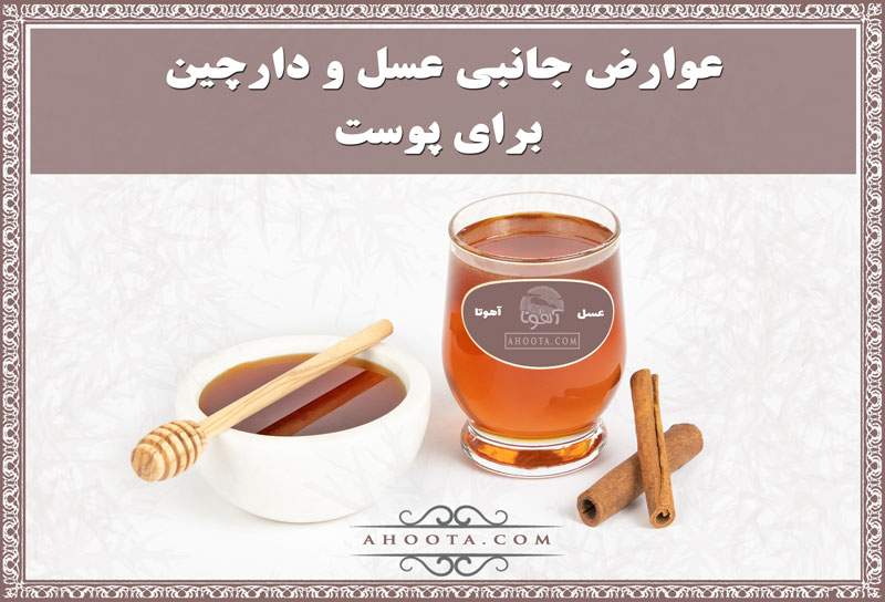 Side effects of honey and cinnamon for the skin
