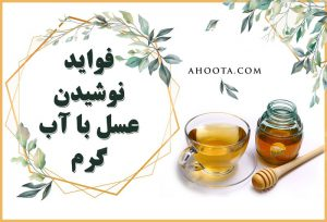 فواید عسل با آب گرم