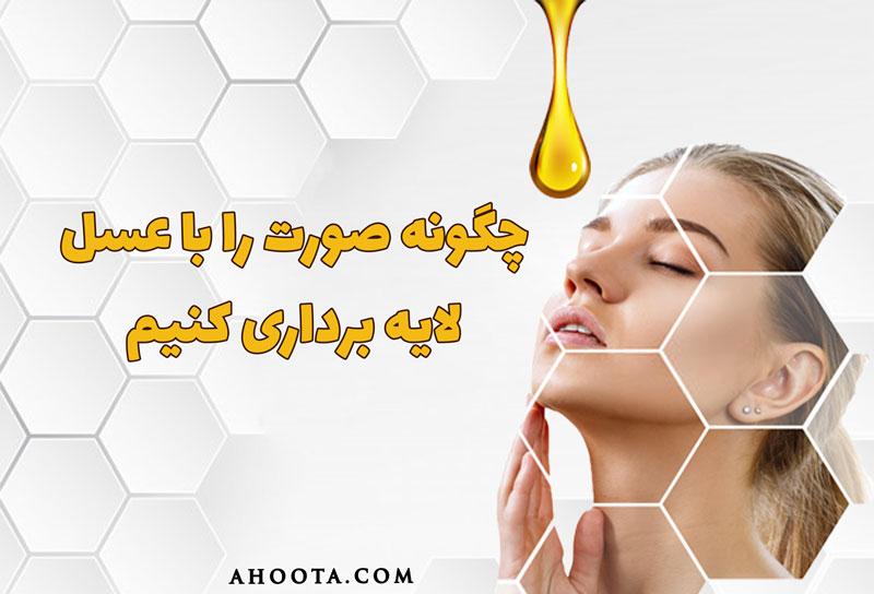 زیباسازی صورت با عسل
