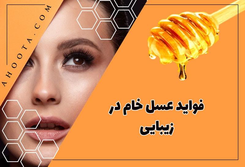عسل برای زیبایی