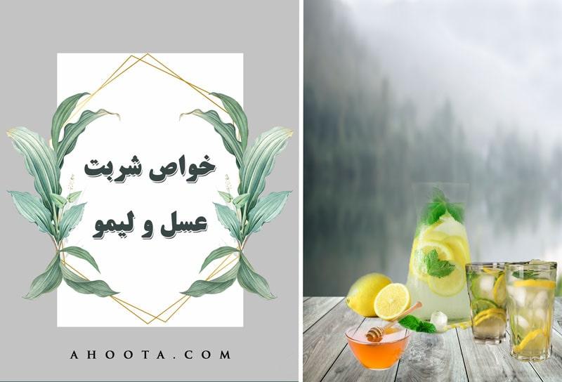 نوشیدنی عسل و لیمو