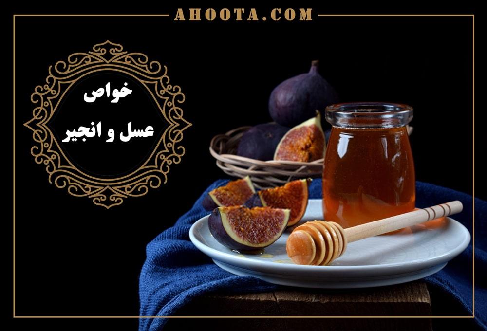 عسل و انجیر