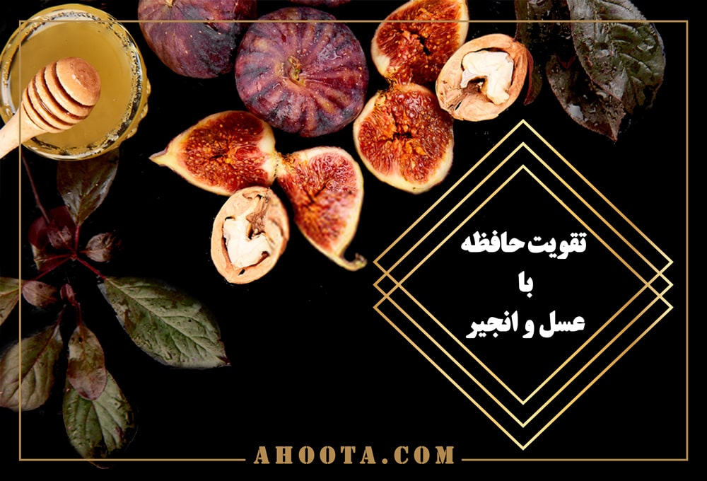 Strengthen memory with honey and figs