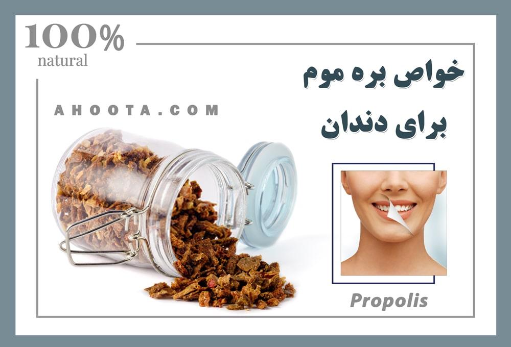 سلامتی دهان و دندان با محصولات زنبور عسل
