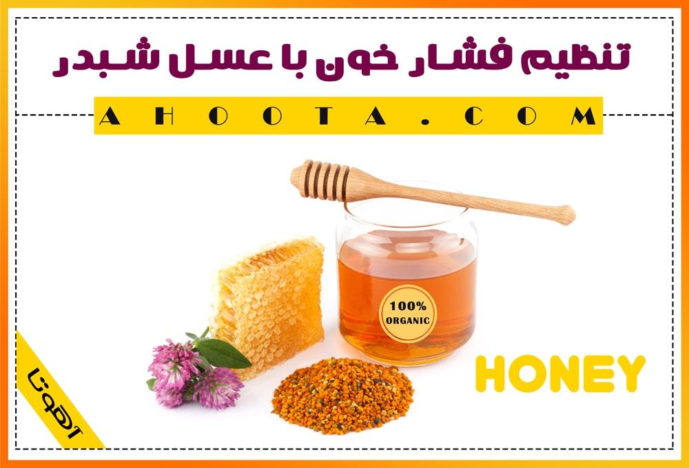 کنترل فشارخون با عسل شبدر